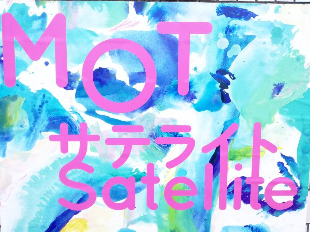 toomilog-MOT_satellite_2017_055
