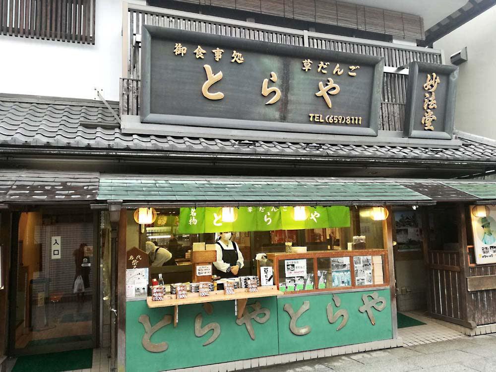 toomilog-shibamata_toraya_010