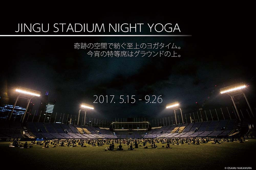 toomilog-JINGU_STADIUM_NIGHT_YOGA_2017_001