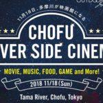 多摩川が映画館になる無料野外イベント「CHOFU RIVER SIDE CINEMA」開催