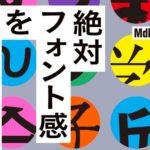 絶対フォント感を追究した「MdN EXTRA Vol. 5」発売