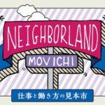 仕事と働き方の見本市「MOV市 -Neighborland 2019-」開催