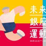 Ginza Sony Parkでテクノロジーを活用した「#004 未来の銀座の運動会」開催