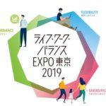 これからの働き方を考えるイベント「ライフ・ワーク・バランスEXPO東京2019」