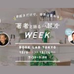 中田敦彦や浜田敬子を迎えた読書イベント「朝渋week」開催