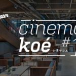 渋谷で新しい映画カルチャーの確立を目指す映画上映イベント「cinema koe」