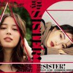 広瀬アリスと広瀬すずの姉妹写真展が銀座で開催