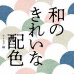 日本特有の色・配色を解説する「和のきれいな配色 キーカラーで選べる配色見本アイデア帖」