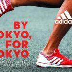 「紙垂」をデザインに採用した「Adizero Japan 3」東京限定モデルが登場