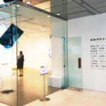 実空間と3D空間が交差する「光るグラフィック展2」へ