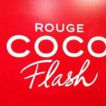 シャネルの新リップ「ルージュ ココ フラッシュ」発売記念イベントへ