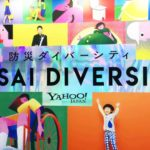 Yahoo! JAPANが災害時の備えや対策を啓発するイベント「Yahoo!防災ダイバーシティプロジェクト」へ