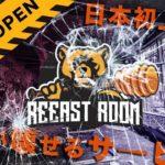 破壊衝動を叶える!? 物が壊せる新感覚エンターテイメントサービスREEASTROOMが日本上陸
