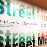 TOKYO MIDTOWN AWARD 2018の受賞作家が集結したストリートミュージアムへ