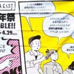 """渋谷キャスト周年祭 SHIBUYA""""YOUR""""PARK へ"""