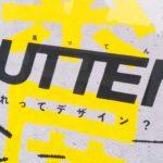 SUTTEN(素展) -それってデザイン?- へ