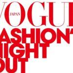 「VOGUE FASHION'S NIGHT OUT 2019」東京の セレモニーゲスト決定