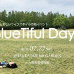 大阪・長居植物園で無料で体験できるヨガ×ライフスタイルのイベント「BlueTiful Days」開催