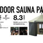広尾の中庭にフィンランド式サウナが登場する「OUTDOOR SAUNA PARTY」開催