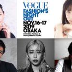 森星や中条あやみが登場!VOGUE FASHION'S NIGHT OUT OSAKA 2019