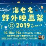 無料の屋外映画上映イベント「海老名 野外映画祭 2019 in ビナウォーク」開催