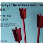 舘鼻則孝の新作個展「It's always the others who die」開催
