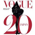 VOGUE JAPAN20th アニバーサリー ヴィジュアル ブックが発売