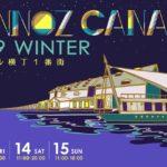 冬の水辺でマーケットや映画を楽しむ「天王洲キャナルフェス2019冬」開催