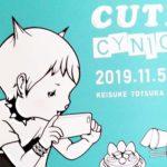 トツカケイスケの個展「CUTE & CYNICAL -カワイイのにトゲがある-」へ