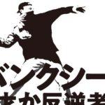 バンクシーの展覧会が横浜に上陸!「バンクシー展 天才か反逆者か」開催