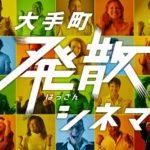 【中止】ヨガやキックボクササイズも!ストレス発散できる新しい映画イベント「大手町発散シネマ」開催