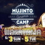 2年ぶりに復活!無人島野外シネマフェス「MUJINTO cinema CAMP KANSAI 2020」開催