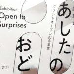 東京都渋谷公園通りギャラリーのオープニング展「あしたのおどろき」へ