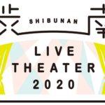 【中止】渋谷ストリームで野外映画やゴスペルが楽しめる「渋南LIVE THEATER 2020」開催