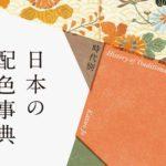 日本の色彩文化文化と時代の配色を解説した『時代別 日本の配色事典』