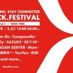 アーティストと音楽ファンが「STAY HOME」でつながるオンライン音楽フェス「BLOCK.FESTIVAL」Vol.1が5月5日開催!