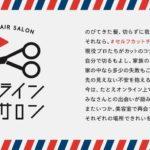 美容師が自宅でできるセルフカットのコツを紹介する『ONLINE HAIR SALON』開店