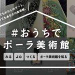 ポーラ美術館が自宅でアートを楽しめる無料サイト「#おうちでポーラ美術館」を公開