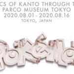 ダニエル・アーシャム × ポケモン PARCO MUSEUM TOKYOで開催