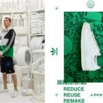 adidas Originals往年の名作がリサイクル素材を使用したサステナブルプロダクトとして登場