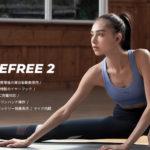 イヤーフックとIPX7防水が採用された完全ワイヤレスイヤホン「TrueFree2」発売