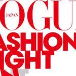 世界最大級のグローバル・ファッション・イベント「VOGUE FASHION'S NIGHT IN 2020」オンライン開催