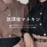 女子中高生限定ファッションレンタルサービス「放課後マネキン」
