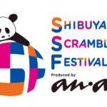 雑誌「anan」の都市型フェス『SHIBUYA SCRAMBLE FESTIVAL 2020 Produced by anan』開催