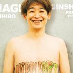 銀シャリ・鰻和弘 の乳首アート写真展開催