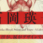 石岡瑛子の全貌を網羅した決定版作品集『石岡瑛子 血が、汗が、涙がデザインできるか』発売