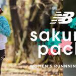 女性ランナー向けの新コレクション「SAKURA PACK」登場