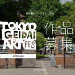 箭内道彦プロデュースの若手芸術家世界発信プロジェクト「東京藝大アートフェス 2021」開催