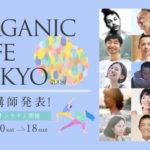 世界最大級のオンラインヨガイベント「オーガニックライフTOKYO」開催