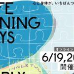 オンラインヨガイベント「LIFE TUNING DAYS EARLY_SUMMER LIVE 」開催